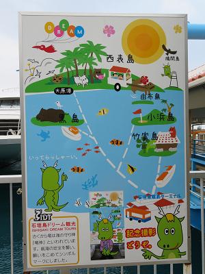 ドリカンくん離島地図.png