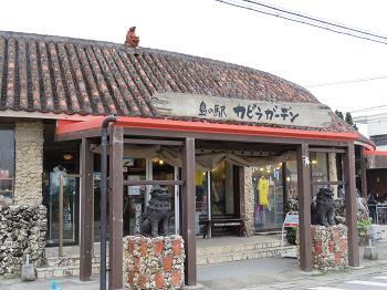島の駅カビラガーデン.png